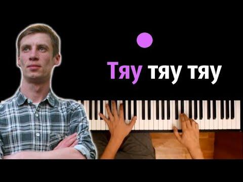 Зипуля - Тяу тяу тяу (Ничего страшного) ● караоке | PIANO_KARAOKE ● ᴴᴰ + НОТЫ & MIDI