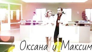 Оксана и Максим||Стены