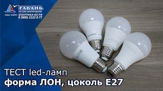 Сравнение светодиодных ламп 15Вт