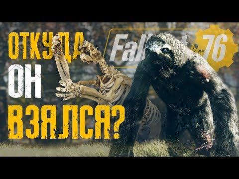 Fallout 76 - ВСЁ О МУТАНТАХ: МЕГАЛЕНИВЕЦ
