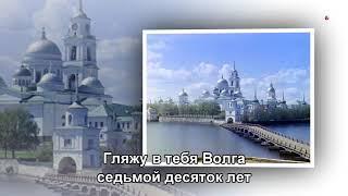 Течет река Волга (Subtitles)