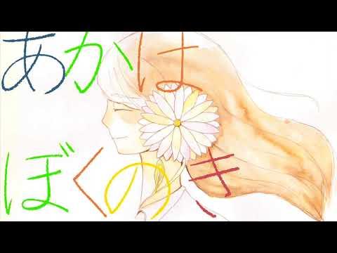 【Vocaloid Fukase】うたのいろ【オリジナル】