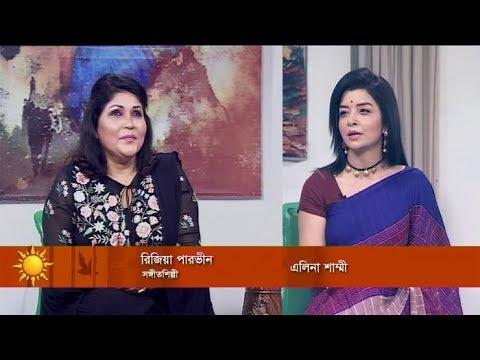 Ekusher sokal || রিজিয়া পারভীন, সঙ্গীতশিল্পী || 19 November 2019 || ETV Entertainment