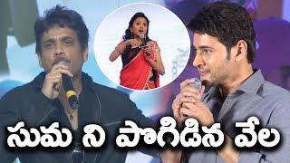 Telugu Heroes AMAZED Moment By Suma Anchoring on stage | Filmymonk