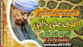 الشيخ ياسين التهامى - أطوف على ذاتى تحميل MP3