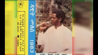 Dawit Mellesse - Aqitognal (አቅቶኛል) 1983 E.C.