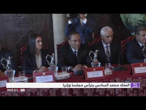 العرب اليوم - شاهد: الملك محمد السادس يترأس مجلسًا وزاريًا حول قانون المالية 2020