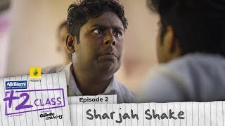 Ajmal Bismi Plus Two Class | EP2 | Sharjah Shake | Mini Webseries | Karikku