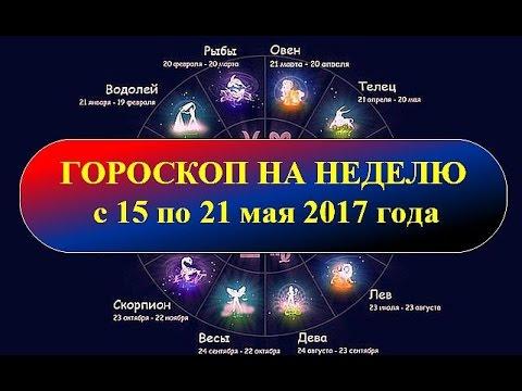 Гороскоп на 2017 год по знакам зодиака от павла глоба весы
