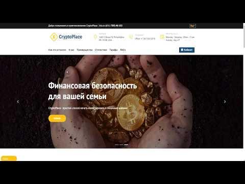 #CryptoPlace. CryptoPlace – майнинг крипты без вложений, заходим!