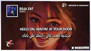 Doja Cat - Naked (lyrics) مترجمة