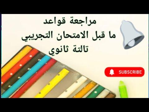 talb online طالب اون لاين مراجعة قواعد فرنساوي ما قبل الامتحان التجريبي ٣ ث  هدير خالد