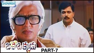 Oke Okkadu Telugu Full Movie | Arjun | Manisha Koirala | AR Rahman | Part 7 | Shemaroo Telugu
