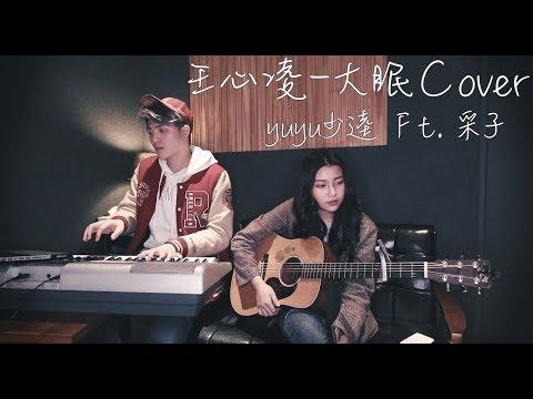 王心凌-大眠Cover (by yuyu少逵 ft. 采子)