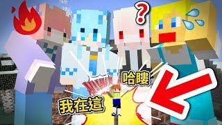 【Minecraft】茶杯?你到底在哪裡啦???    Minecraft 方塊躲貓貓#3(完)