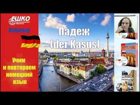 Немецкий язык. Падежи, падежные формы, артикли и склонения в немецком языке