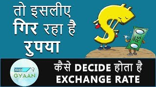 Why Rupee Is Falling Against Dollar | How Exchange rate is Decided? | Hindi