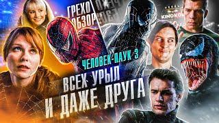 """Грехо-Обзор """"Человек-паук 3: Враг в отражении"""""""