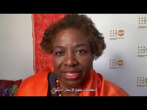 فيديو خاص بالبيان حول اليوم الدولي للقضاء على العنف ضد المرأة