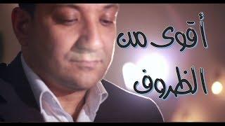 أقوى من الظروف/ محمد أبو العزم