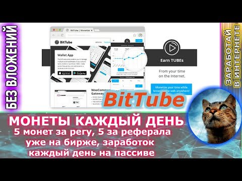 Bittube - Новое расширение (зарабатывай крипту каждый день на пассиве! )УЖЕ НА БИРЖЕ