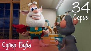 Буба - Супер Буба - 34 серия - Мультфильм для детей