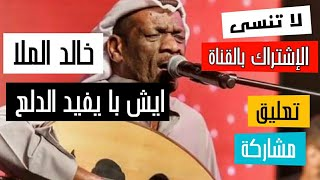 اغاني حصرية خالد الملا ش با يفيد الدلع تحميل MP3