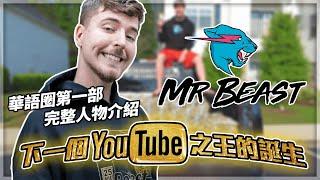 【網紅解密】一年捐出上千萬!這位人物有可能是下一個Youtube之王嗎?