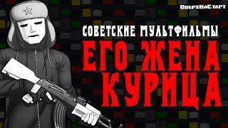 Советские мультфильмы - Его Жена Курица