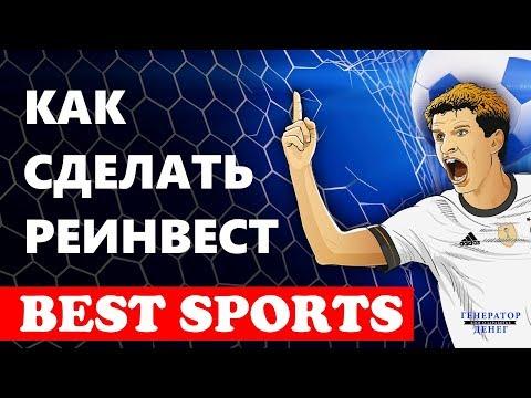 Как сделать реинвест в Best Sports? / (Для новичков)