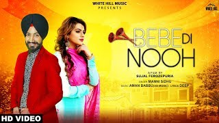 Bebe Di Nooh (Full Song) Manni Sidhu | New Punjabi Song 2019 | White Hill Music