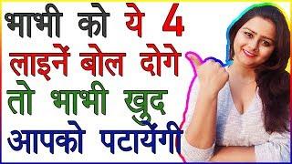 ये 4 लाइन्स बोल दोगे तो Bhabhi खुद आपको पटाएगी | Bhabi Ko Patane Ka Tarika | Pick Up Lines Love TIps