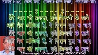 Tere Pyar Ki Tamanna (0046) 3 Stanza Hindi Lyrics Demo