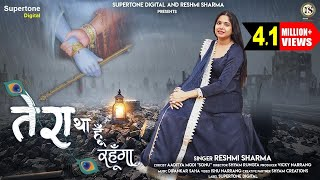 चाहे जैसे मुझे रख लो TERA RAHUNGA MAIN - RESHMI SHARMA LATEST SHYAM BHAJAN