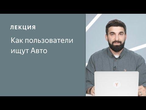 Яндекс для автодилеров. Как пользователи ищут авто