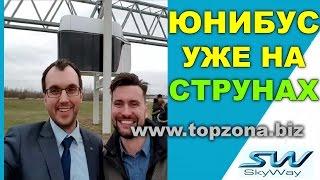 🎥 ЮНИБУС SkyWay уже на СТРУНАХ !!! Заработок в интернете без вложений. Инвестиции Новый транспорт.