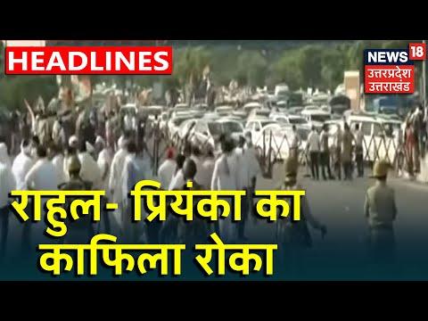 Hathras Case: Rahul-Priyanka का काफिला रोका, Noida DND पर भारी पुलिस फोर्स मौजूद