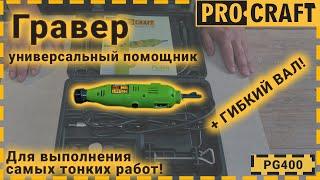 Гравер Procraft PG400 с патроном