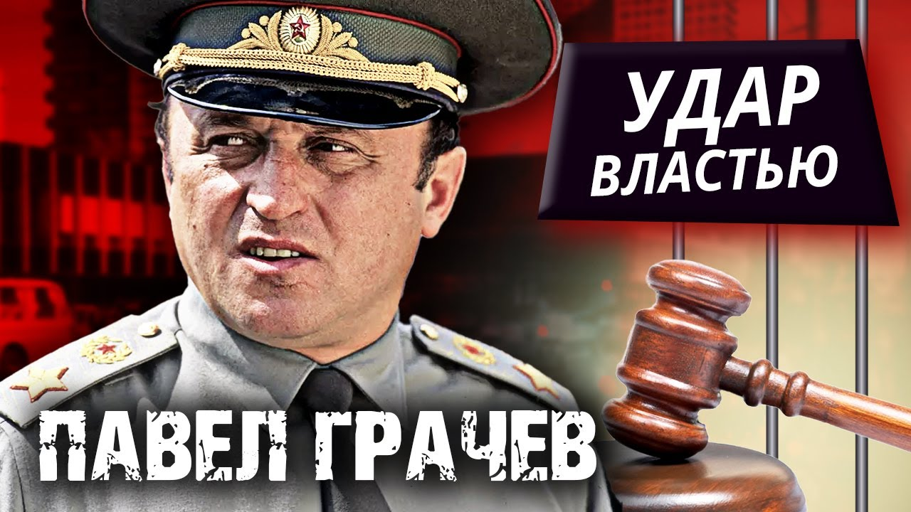 Павел Грачев. Удар властью