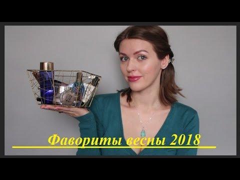 ФАВОРИТЫ ВЕСНЫ 2018!DIOR, YSL, Estée Lauder,Escada,Clinique,Yves Rocher