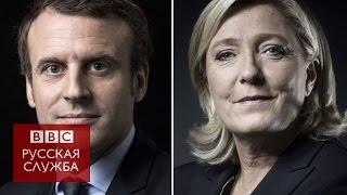 Выборы во Франции: Макрон против Ле Пен