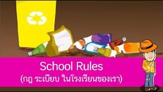สื่อการเรียนการสอน School Rules (กฎ ระเบียบ ในโรงเรียนของเรา) ป.4 ภาษาอังกฤษ