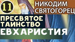 Могущественное Оружие. Как принимать Христа Таинственно? Никодим Святогорец. Невидимая брань Ч11
