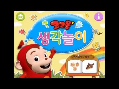 Video of 한글왕 코코몽 - 유아 어린이 한글떼기 필수 앱