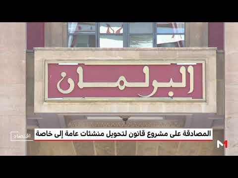 العرب اليوم - شاهد: البرلمان يُصادق على مشروع قانون خصخصة المنشآت العامة