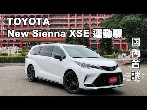 TOYOTA New Sienna XSE國內首試