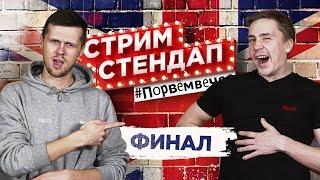 🔴  СТРИМ СТЕНДАП | ФИНАЛ – Битва за 500.000 рублей в прямом эфире!