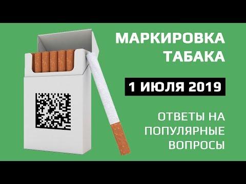 Маркировка табака с 1 июля 2019 года: разбираемся в работе новой системы