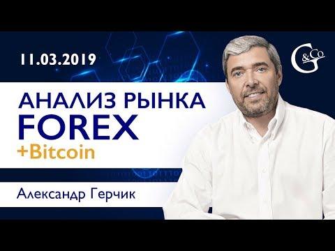 🔴 Технический анализ рынка Форекс 11.03.2019 + Bitcoin ➤➤ Прямой эфир с Александром Герчиком