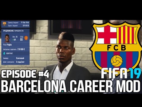 FIFA 19   Карьера тренера за Барселону [#4]   ПОЛЬ ПОГБА ПЕРЕШЁЛ В БАРСЕЛОНУ? КАНТЕ ОТКАЗАЛ?